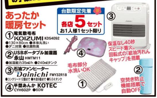 あったか暖房セット、ヤマダ電機の福袋