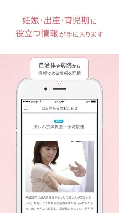 母子健康手帳アプリで役立つ情報を手に入れる
