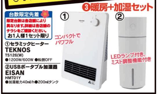 暖房加湿セット、ヤマダ電機の福袋