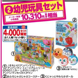 幼児玩具セットお風呂でも遊べる、ヤマダ電機の福袋