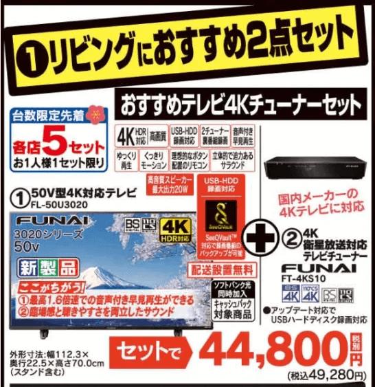 テレビ4Kチューナーセット、ヤマダ電機の福袋