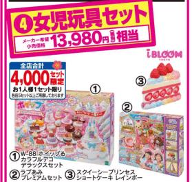 女児玩具セット、ヤマダ電機の福袋