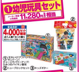 幼児玩具セットアンパンなど、ヤマダ電機の福袋