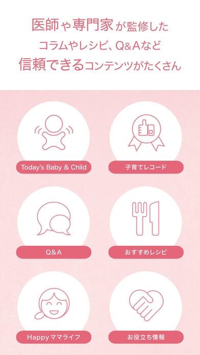 母子健康手帳アプリは監修の入った信頼できるコンテンツが盛り沢山