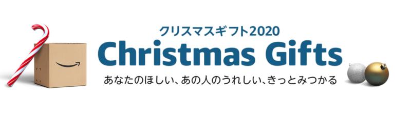 Amazonクリスマスギフト特設ページ、Christmas Gifts