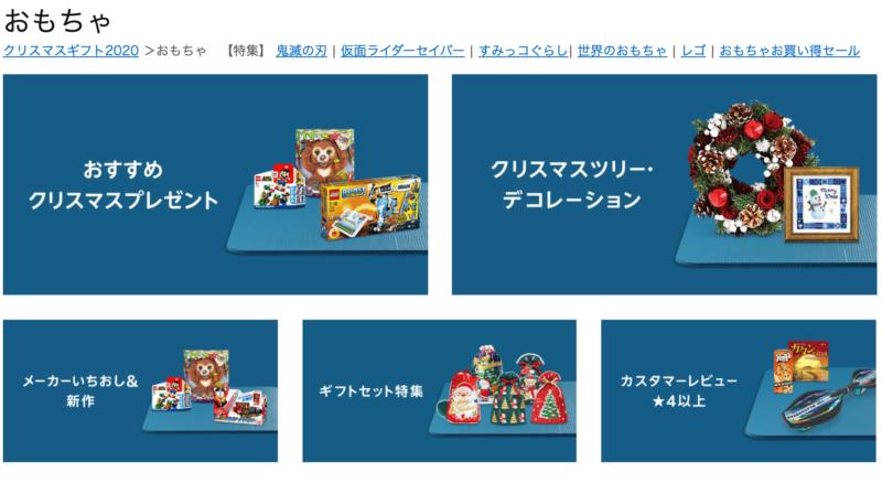 Amazonクリスマスギフト特設ページ、おもちゃもたくさんのカテゴリから選べる