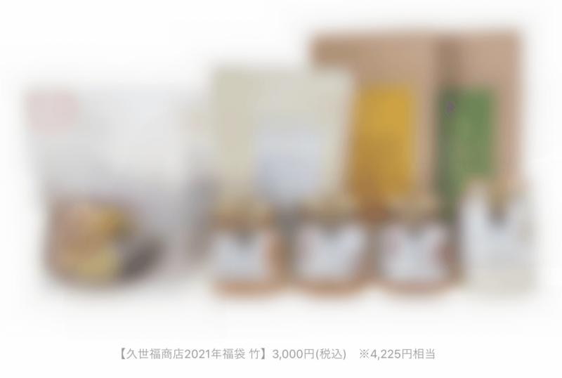 久世福商店・サンクゼールの福袋情報、2021年の正月、久世福3,000円