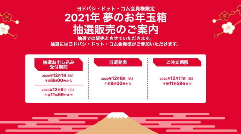 2021年のお年玉箱発売決定!