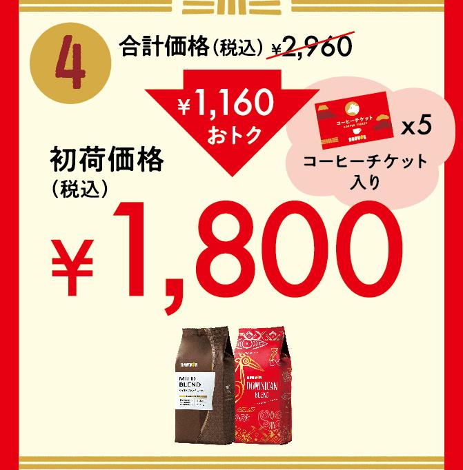 DOUTORドトールの福袋「初荷」が2021年も発売、1800円のコーヒー豆セット