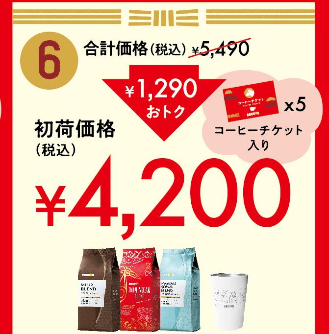 DOUTORドトールの福袋「初荷」が2021年も発売、4200円のコーヒー豆セット
