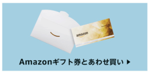 Amazonクリスマスギフト特設ページ、ギフト券と合わせがいでポイントゲット