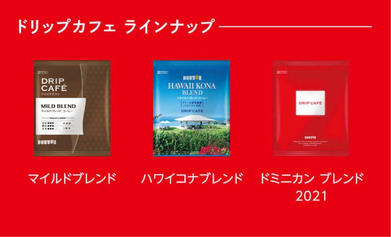 DOUTORドトールの福袋「初荷」が2021年も発売、ドリップカフェセット