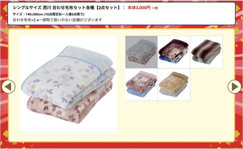 シングルサイズ 西川 合わせ毛布セット各種(2点セット)