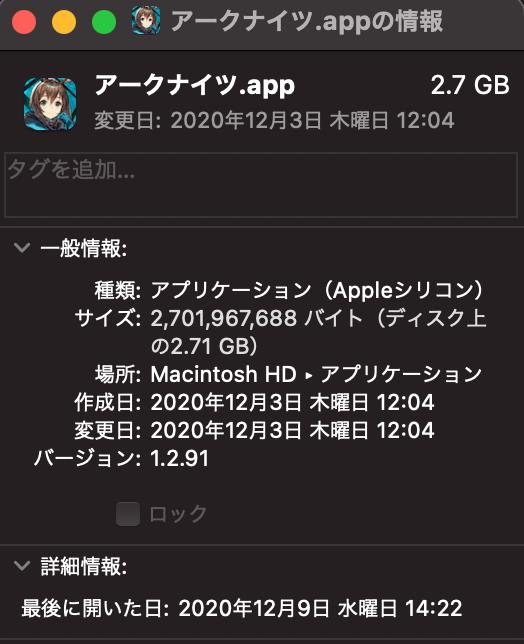 試しにアプリをダウンロードすると、ファイルの種類は「Appleシリコン」になっている。