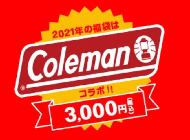 Coleman コールマンとコラボする2021年のマクドナルドの福袋