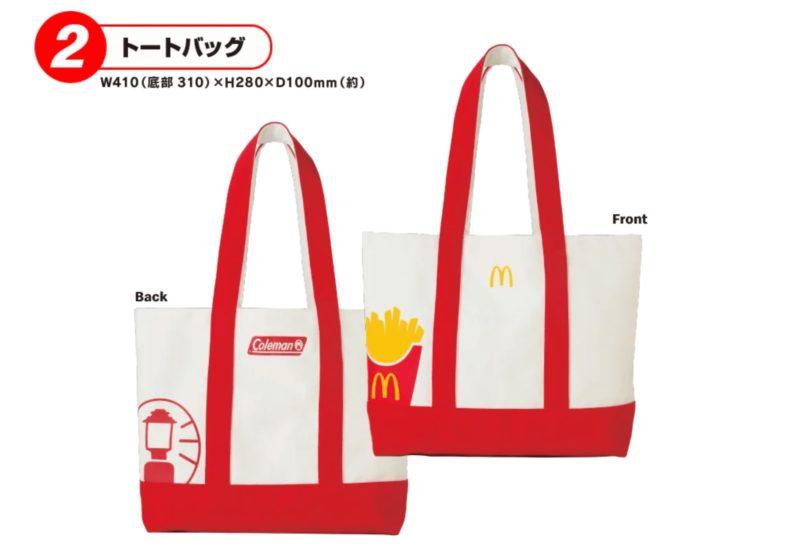 2021年のマクドナルドの福袋、トートバッグ