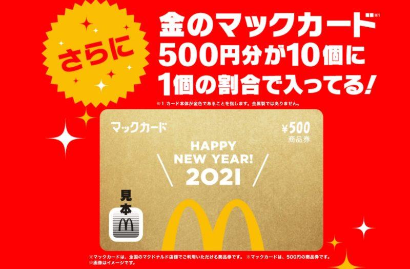 2021年のマクドナルドの福袋、金のマックカードはテンションが上がる