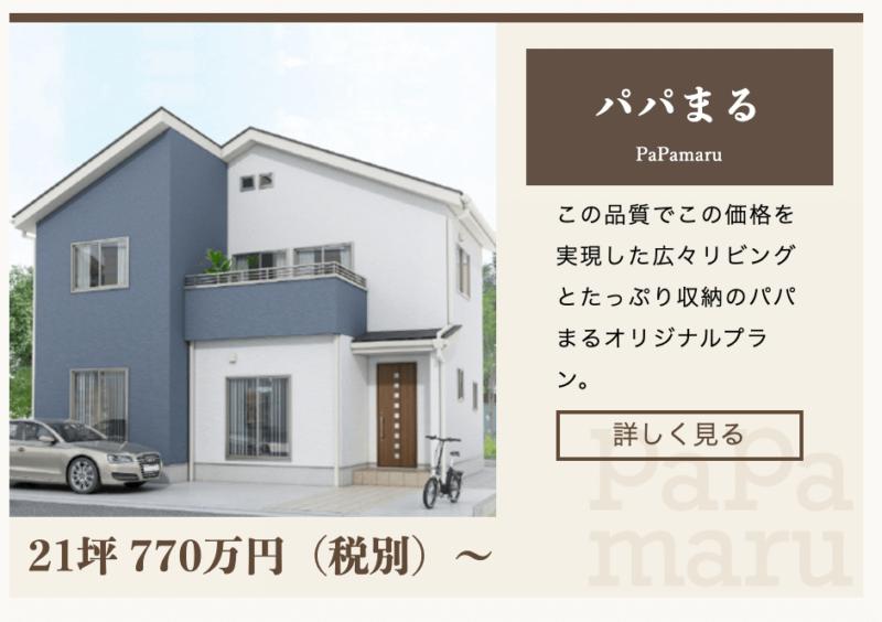 パパまるハウスなら1,000万円以下の家もある
