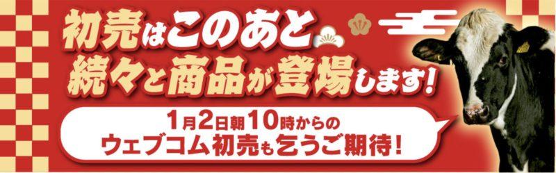ヤマダ電気ウェブコムの初売りは1月2日10時から
