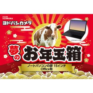 ノートパソコンの夢 15インチOfficeありが2021年のヨドバシカメラのお年玉箱として販売開始