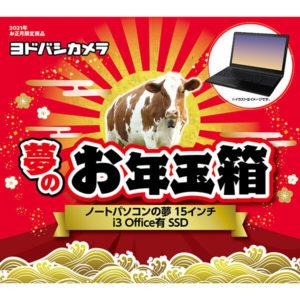 ノートパソコンの夢 15インチ i3 OfficeありSSDが2021年のヨドバシカメラのお年玉箱として販売開始