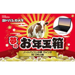 ノートパソコンの夢 15インチ R5 Officeなしが2021年のヨドバシカメラのお年玉箱として販売開始