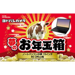 ノートパソコンの夢 15インチ R5 Officeありが2021年のヨドバシカメラのお年玉箱として販売開始