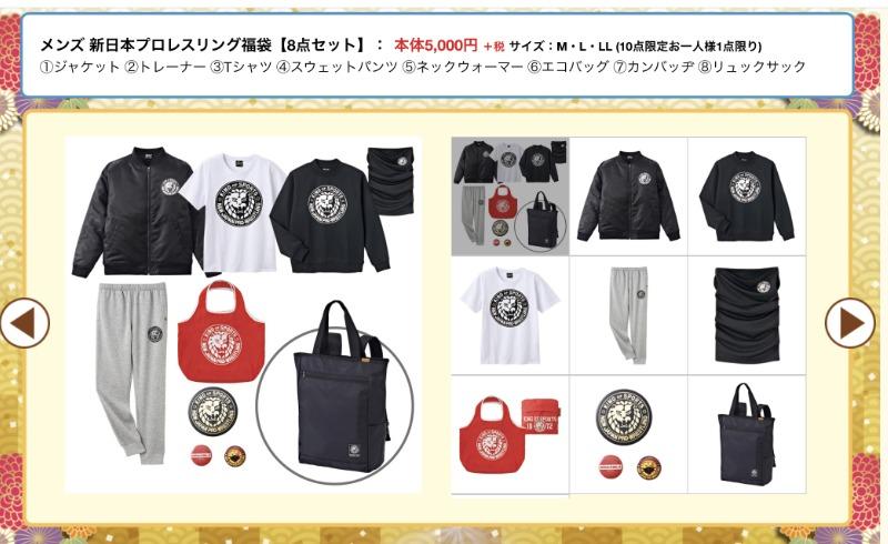メンズ新日本プロレスリング福袋(8点セット)