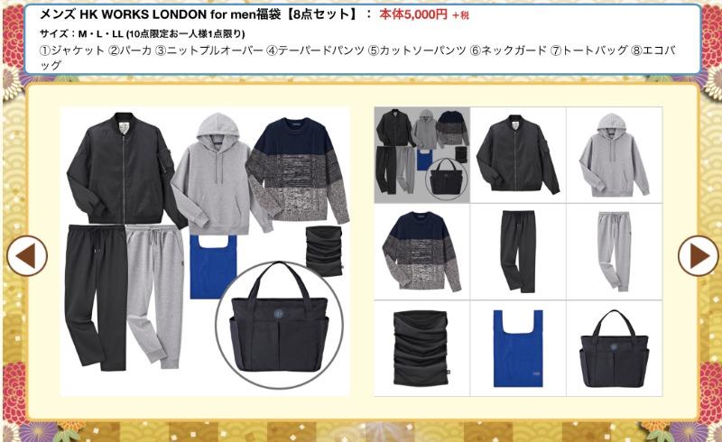 メンズ HK WORKS LONDON for men 福袋(8点セット)