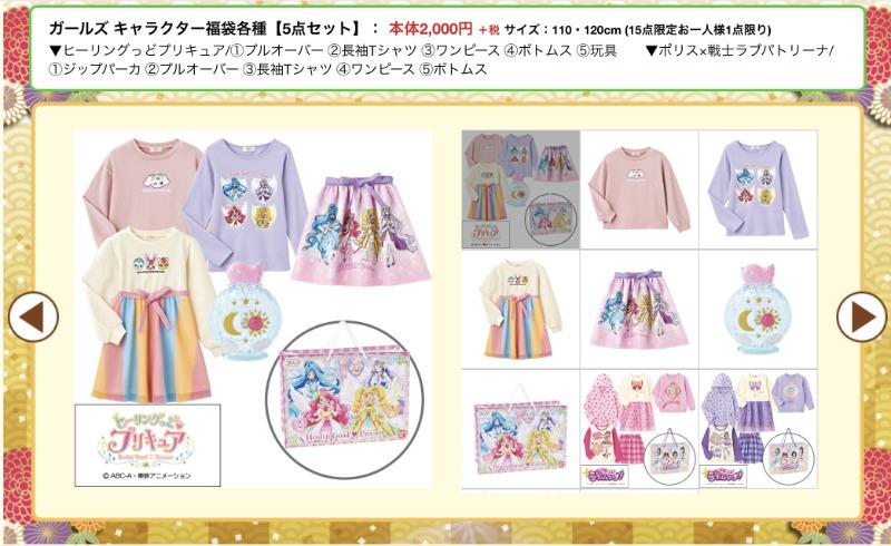 ガールズ キャラクター 福袋 各種(5点セット)