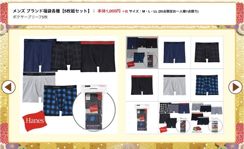 メンズ ブランド 福袋セット(5枚組セット)