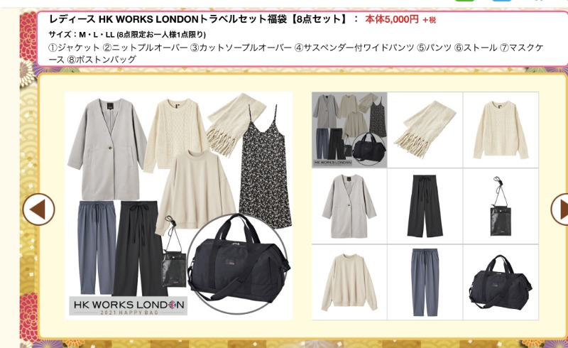 レディースHK WORKS LONDON トラベルセット福袋(8点セット)
