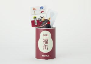 2021年の無印良品福袋は福缶のみの販売か。