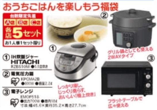 3万円家電には圧力鍋も、2021年のヤマダ初売り・福袋情報