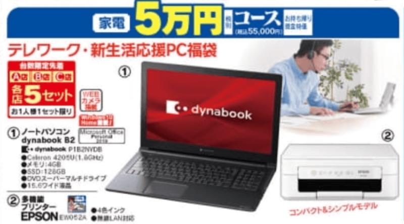 5万円福袋にテレワークに便利なパソコン、2021年のヤマダ初売り・福袋情報