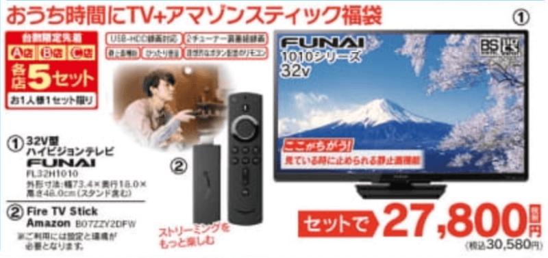 おうち時間でFunaiの32Vテレビが登場、2021年のヤマダ初売り・福袋情報