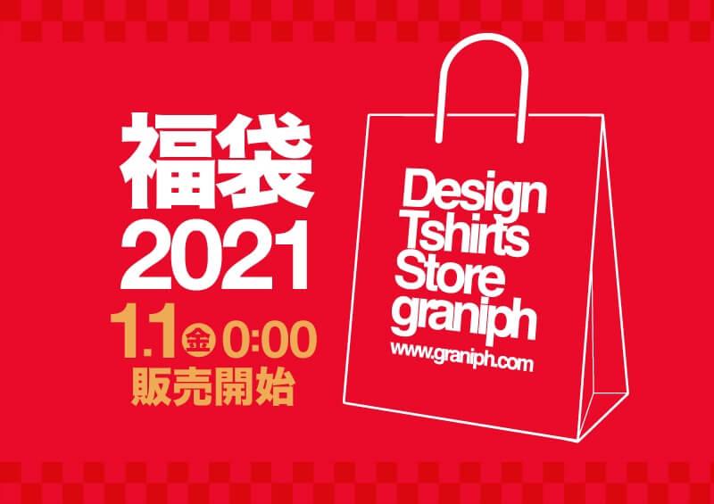 graniphの福袋2021トップ画