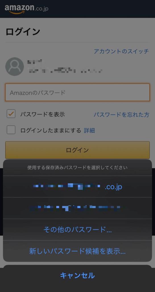 iPhoneでログインしようとすると勝手にパスワードを作る