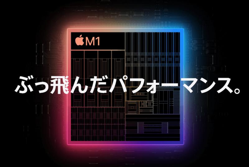 M1チップをiPad Proが搭載したのでMacbookは捨てる