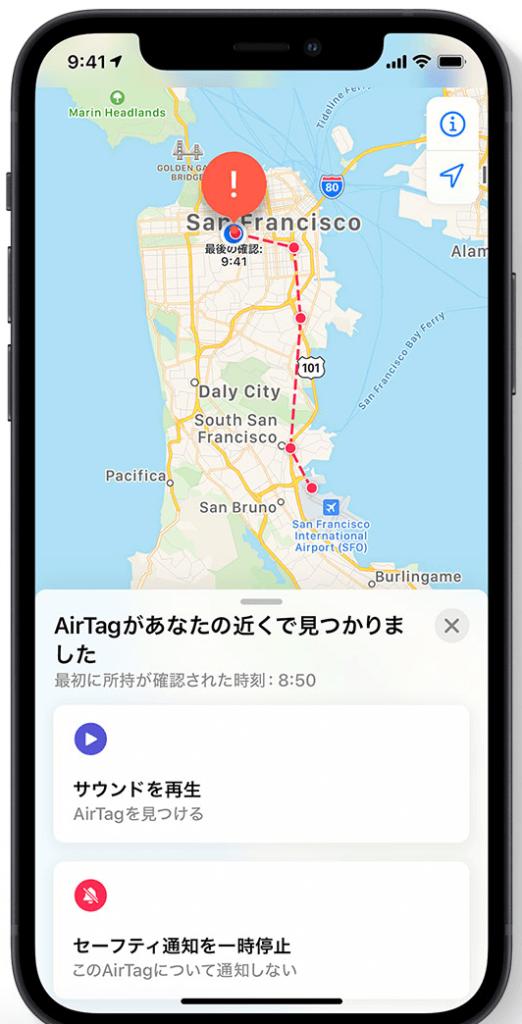 AirTagをマップ上に表示させる