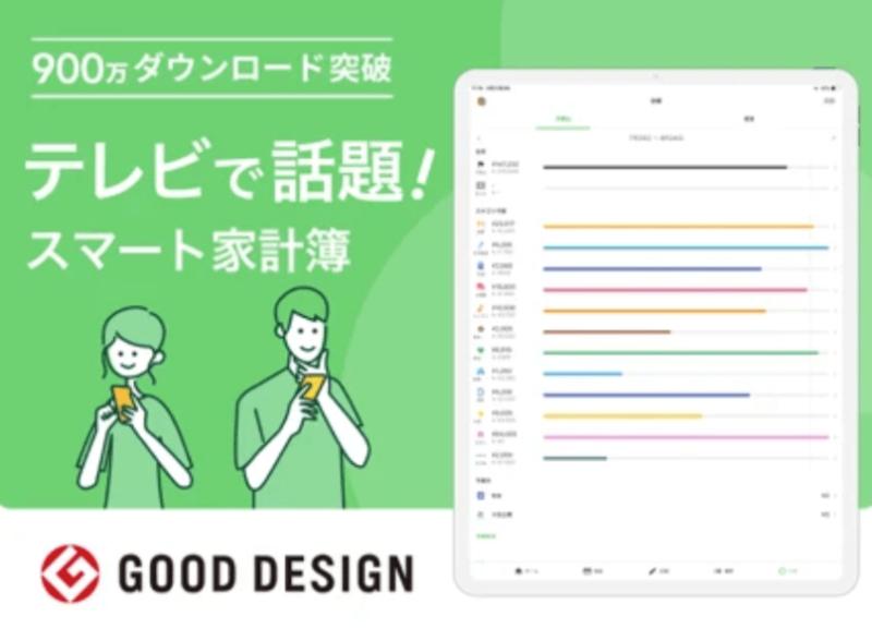 家計簿アプリZaimはGOOD DESIGN賞