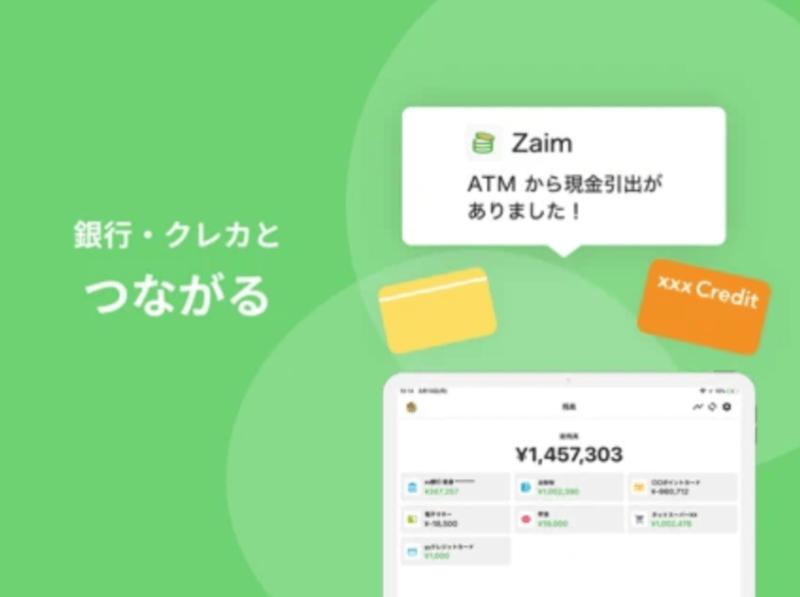 家計簿アプリZaimは連携もできる