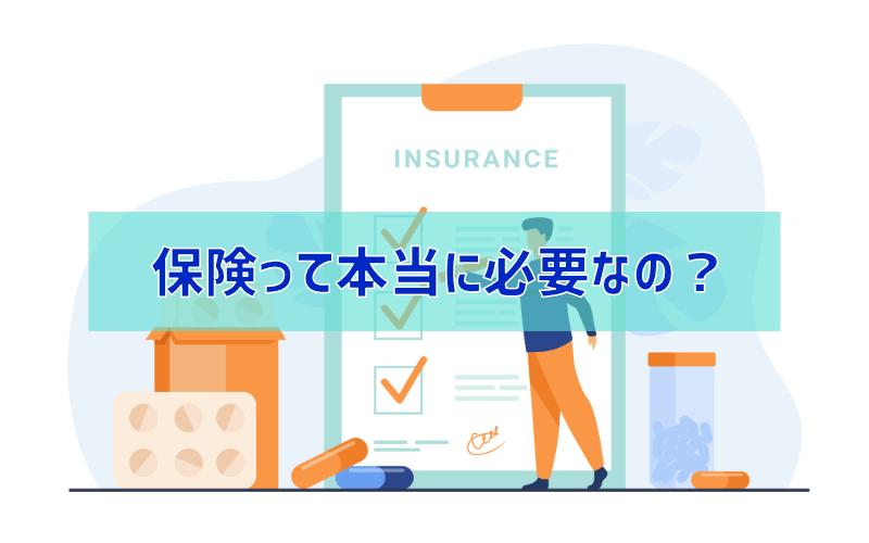 保険の必要性から考え直す