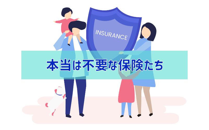 本当は不要な保険、スマホ保険はどうなの?