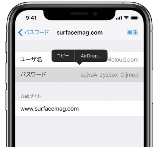 Air Dropでパスワードを共有する