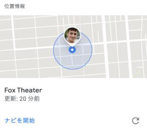 居場所を調べる、Googleファミリーリンクでできること