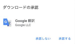 ダウンロードを承認する、Googleファミリーリンクでできること