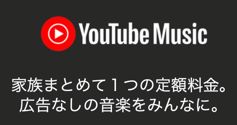 YouTube Musicのファミリーサービスについて説明