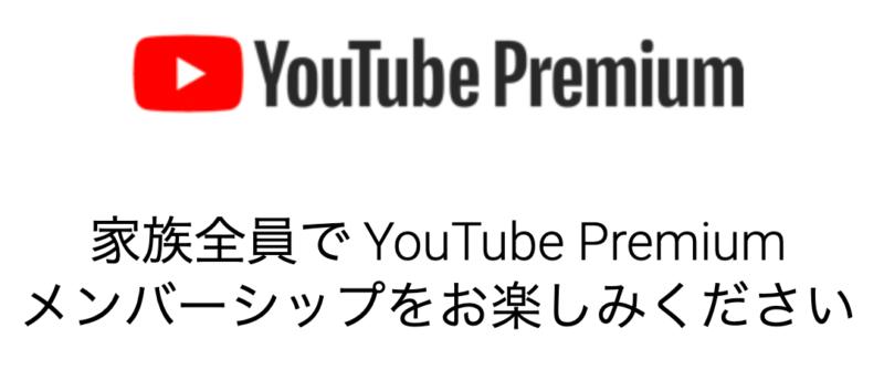 YouTube Premiumのファミリーメンバーシップについて