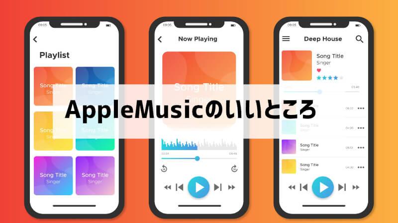 Apple Musicのいいところ